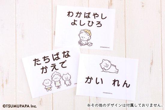 TSUMUPAPA(つむぱぱ) お昼寝布団用お名前シール(TSUMUGI・同柄4枚セット) 商品画像