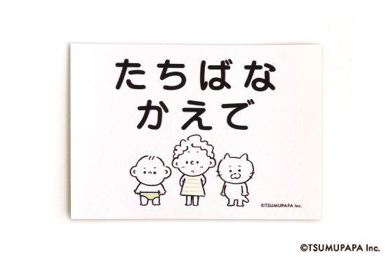 kikka for mother(キッカフォーマザー) |TSUMUPAPA(つむぱぱ) お昼寝布団用お名前シール(TRIO・同柄4枚セット) 商品画像