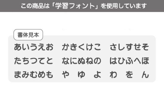 TSUMUPAPA(つむぱぱ) お昼寝布団用お名前シール(TRIO・同柄4枚セット) 商品画像