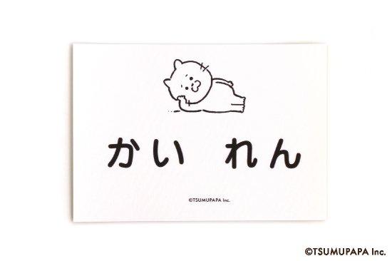 kikka for mother(キッカフォーマザー) |TSUMUPAPA(つむぱぱ) お昼寝布団用お名前シール(HAJIME・同柄4枚セット) 商品画像