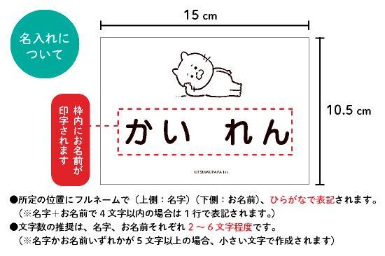 TSUMUPAPA(つむぱぱ) お昼寝布団用お名前シール(HAJIME・同柄4枚セット) 商品画像