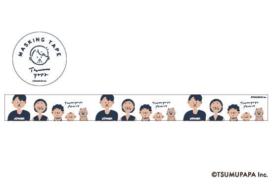 TSUMUPAPA(つむぱぱ)マスキングテープ(FAMILY) 商品画像