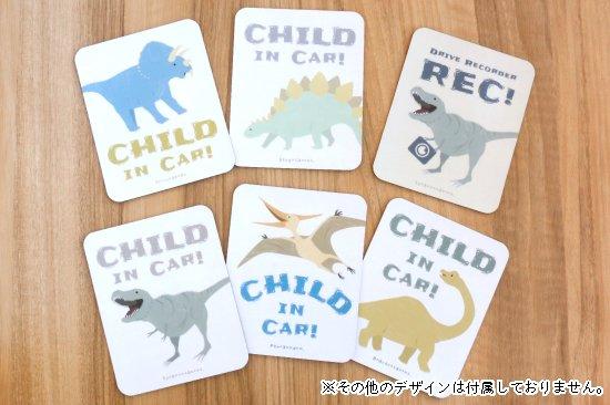 Stylish! カーマグネット CHILD IN CAR ダイナソー(ステゴサウルス) 商品画像