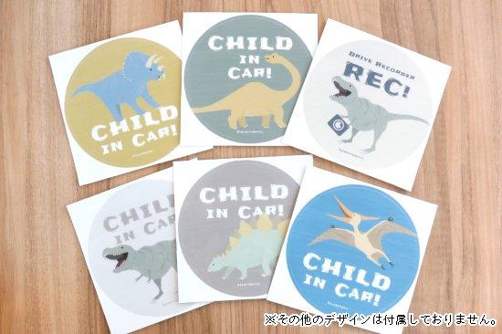Stylish! カーステッカー CHILD IN CAR ダイナソー(ブラキオサウルス) 商品画像