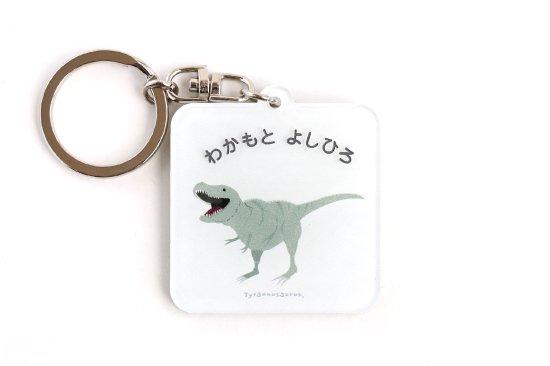 kikka for mother(キッカフォーマザー)  Stylish! 名入れができるキーホルダー ダイナソー(ティラノサウルス) 商品画像
