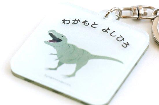Stylish! 名入れができるキーホルダー ダイナソー(ティラノサウルス) 商品画像