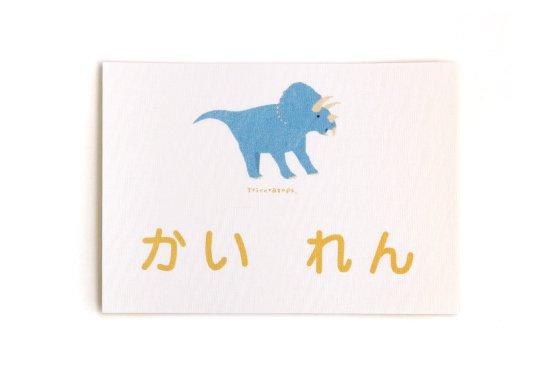 kikka for mother(キッカフォーマザー) |Stylish! お昼寝布団用お名前シール ダイナソー(トリケラトプス・同柄4枚セット) 商品画像