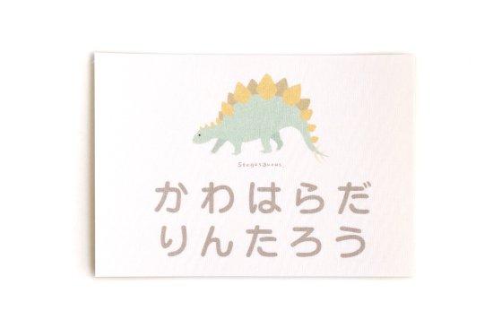 kikka for mother(キッカフォーマザー)  Stylish! お昼寝布団用お名前シール ダイナソー(ステゴサウルス・同柄4枚セット) 商品画像