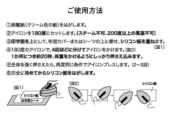 Stylish! お昼寝布団用お名前シール ダイナソー(ステゴサウルス・同柄4枚セット) 商品画像