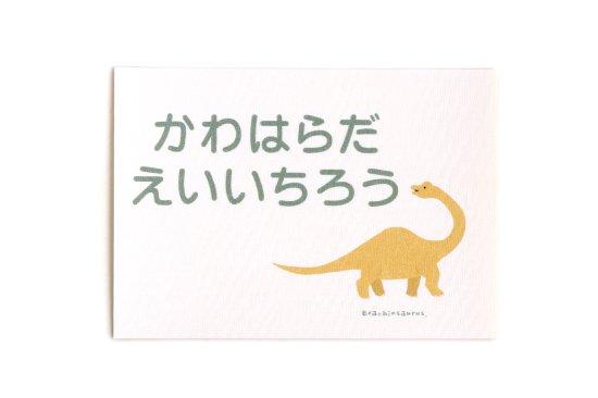 kikka for mother(キッカフォーマザー) |Stylish! お昼寝布団用お名前シール ダイナソー(ブラキオサウルス・同柄4枚セット) 商品画像
