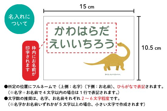 Stylish! お昼寝布団用お名前シール ダイナソー(ブラキオサウルス・同柄4枚セット) 商品画像