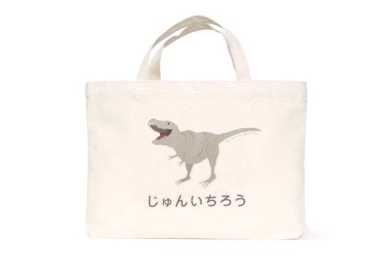 kikka for mother(キッカフォーマザー) |Stylish! 名入れができる倉敷の帆布レッスンバッグ ダイナソー(ティラノサウルス) 商品画像
