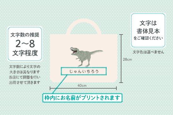 Stylish! 名入れができる倉敷の帆布レッスンバッグ ダイナソー(ティラノサウルス) 商品画像