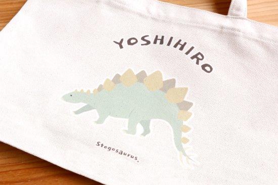 Stylish! 名入れができる倉敷の帆布レッスンバッグ ダイナソー(ステゴサウルス) 商品画像
