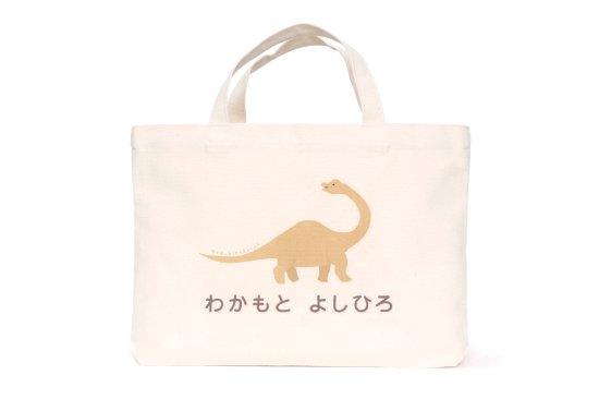 kikka for mother(キッカフォーマザー)  Stylish! 名入れができる倉敷の帆布レッスンバッグ ダイナソー(ブラキオサウルス) 商品画像