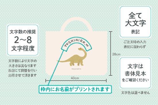 Stylish! 名入れができる倉敷の帆布レッスンバッグ ダイナソー(ブラキオサウルス) 商品画像