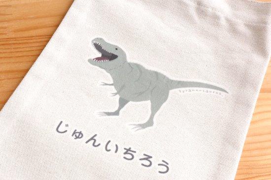 Stylish! 名入れができる倉敷の帆布シューズバッグ ダイナソー(ティラノサウルス) 商品画像