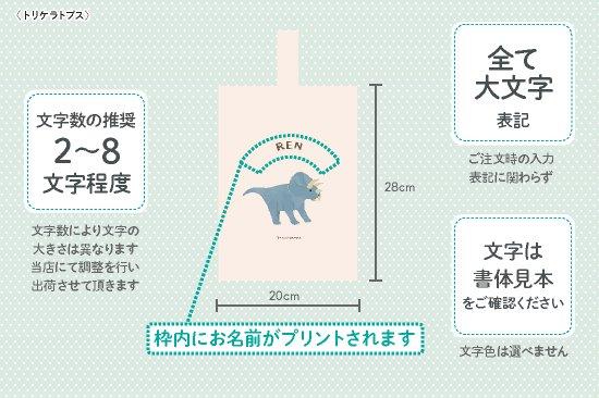 Stylish! 名入れができる倉敷の帆布シューズバッグ ダイナソー(トリケラトプス) 商品画像