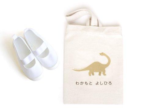 kikka for mother(キッカフォーマザー)  Stylish! 名入れができる倉敷の帆布シューズバッグ ダイナソー(ブラキオサウルス) 商品画像
