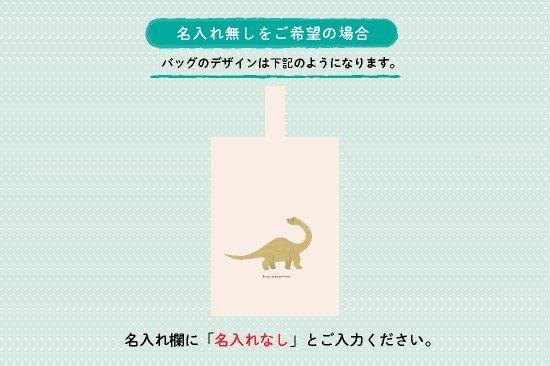 Stylish! 名入れができる倉敷の帆布シューズバッグ ダイナソー(ブラキオサウルス) 商品画像
