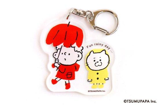 kikka for mother(キッカフォーマザー)  TSUMUPAPA(つむぱぱ) アクリルキーホルダー(RAINY DAY) 商品画像