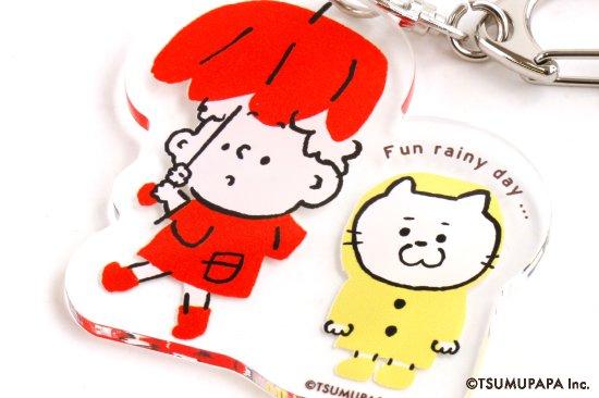 TSUMUPAPA(つむぱぱ) アクリルキーホルダー(RAINY DAY) 商品画像