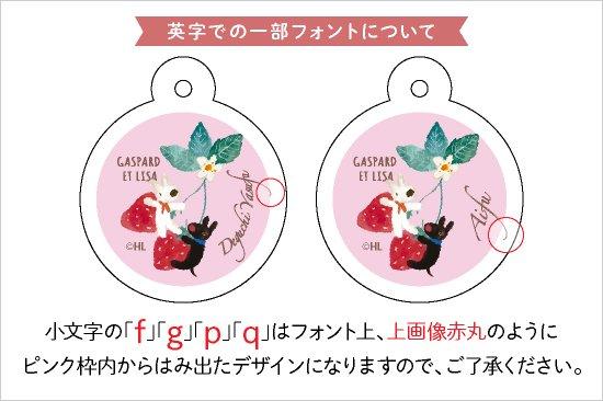 Gaspard et Lisa (リサとガスパール) 名入れができるアンブレラチャーム(ピンク) 商品画像