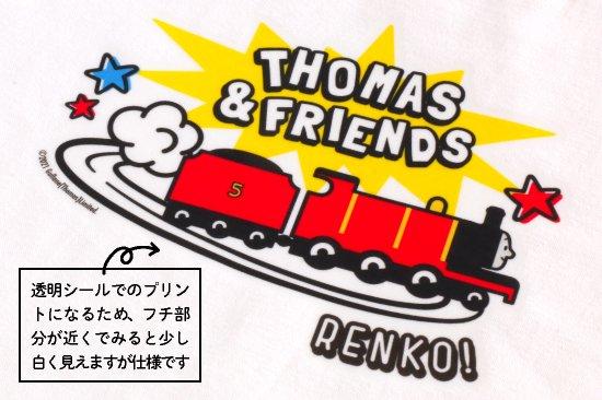 THOMAS&FRIENDS(きかんしゃトーマス)名入れができるTシャツ(横向きジェームス) SIZE:90・100・110 商品画像