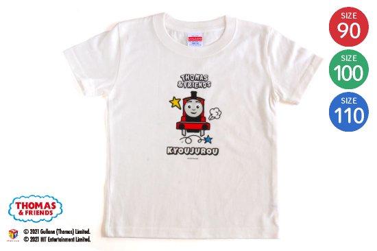 kikka for mother(キッカフォーマザー)  THOMAS&FRIENDS(きかんしゃトーマス)名入れができるTシャツ(ジェームス) SIZE:90・100・110 商品画像