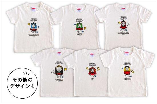 THOMAS&FRIENDS(きかんしゃトーマス)名入れができるTシャツ(ニア) SIZE:90・100・110 商品画像