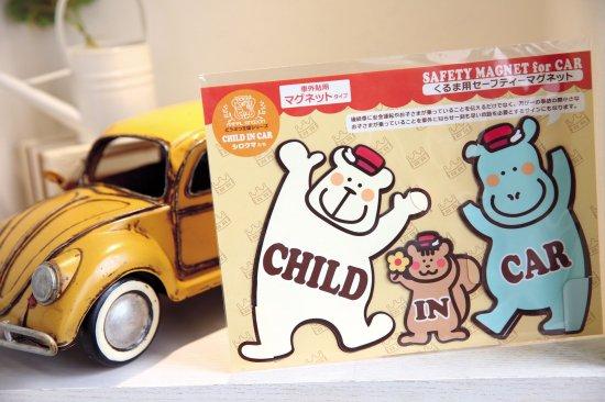 どうぶつ王国のみんなでドライブ・CHILD IN CAR【シロクマたち】 商品画像