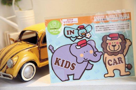 どうぶつ王国のみんなでドライブ・KIDS IN CAR【ゾウたち】 商品画像