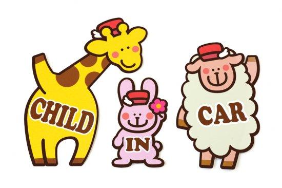 kikka for mother(キッカフォーマザー) |どうぶつ王国のみんなでドライブ・CHILD IN CAR【キリンたち】 商品画像