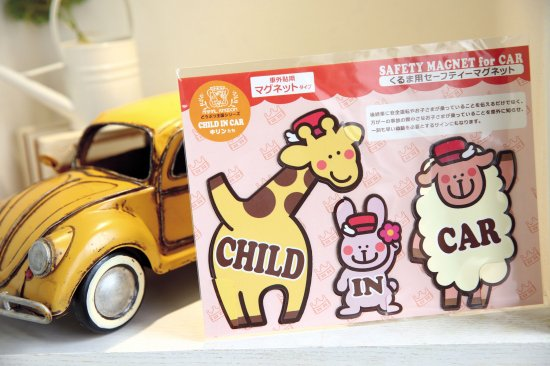 どうぶつ王国のみんなでドライブ・CHILD IN CAR【キリンたち】 商品画像