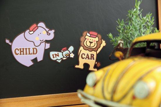 どうぶつ王国のみんなでドライブ・CHILD IN CAR【ゾウたち】 商品画像