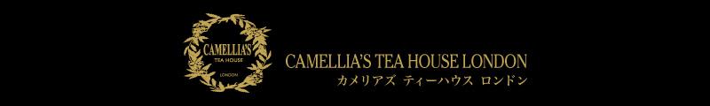 紅茶-カメリアズ ティーハウス ロンドンを直輸入(日本正規代理店)