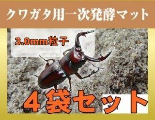 クワガタ用 無添加一次発酵マット 10L 4袋セット
