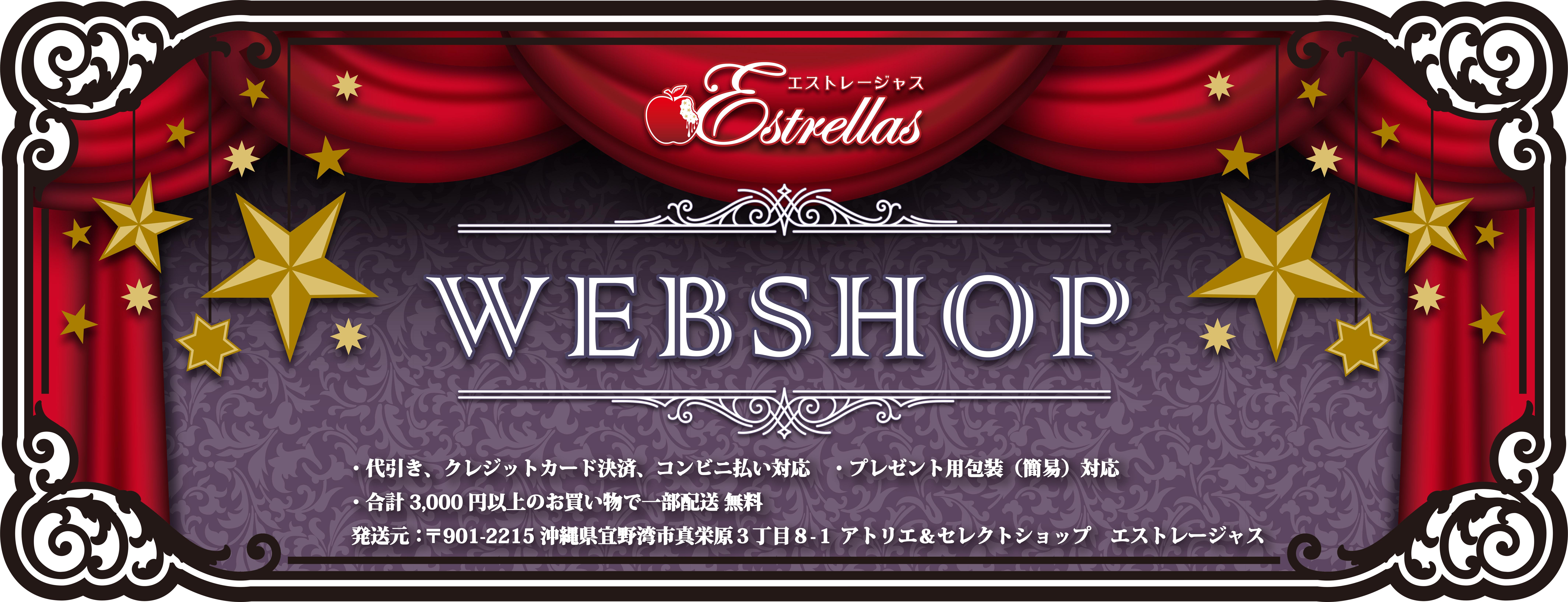 ◆ Estrellas Webshop ◆