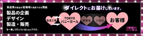 TOKYOバニーガール