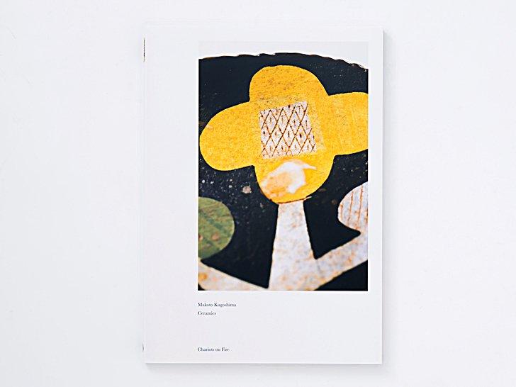 Makoto Kagoshima Ceramics 鹿児島睦作品集