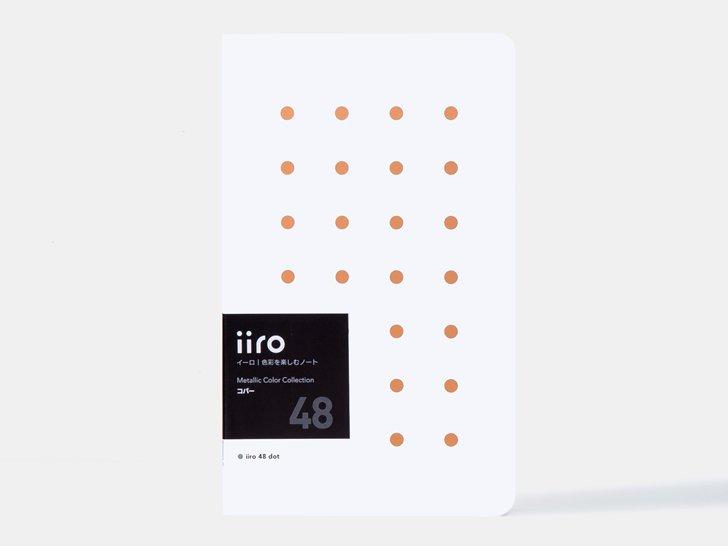 iiro 48 dot|コパー