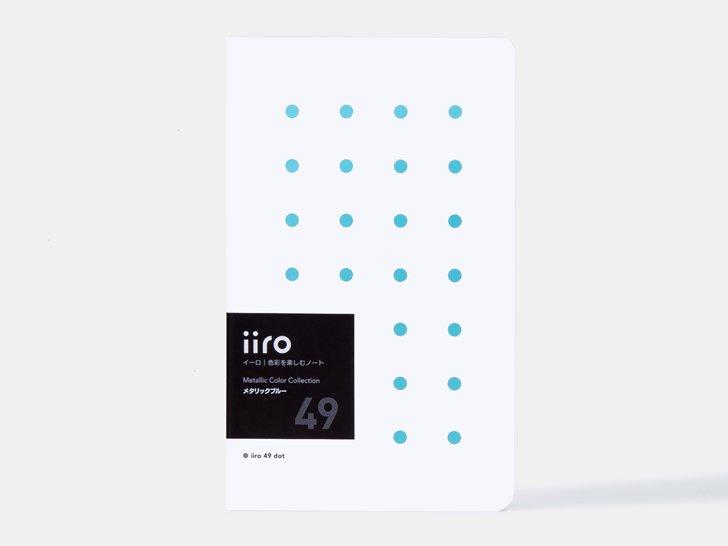 iiro 49 dot|メタリックブルー