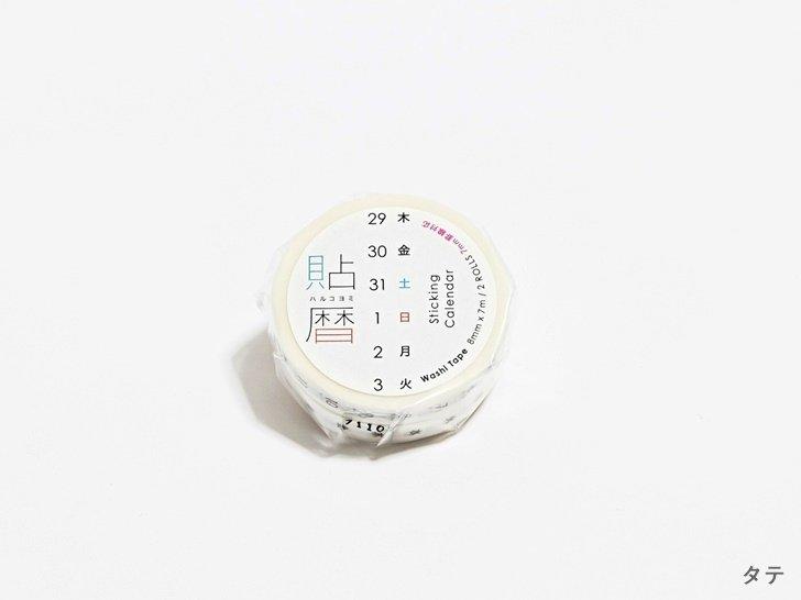 貼暦(2個組)|3.5mm・7mm罫ノート対応