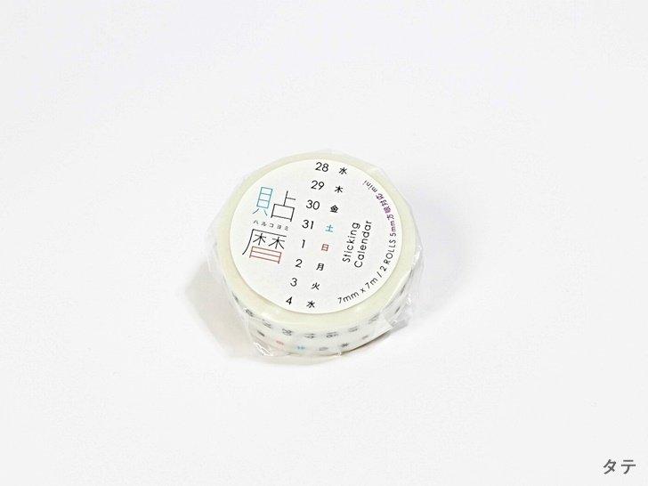 貼暦(2個組)5mm罫ノート対応