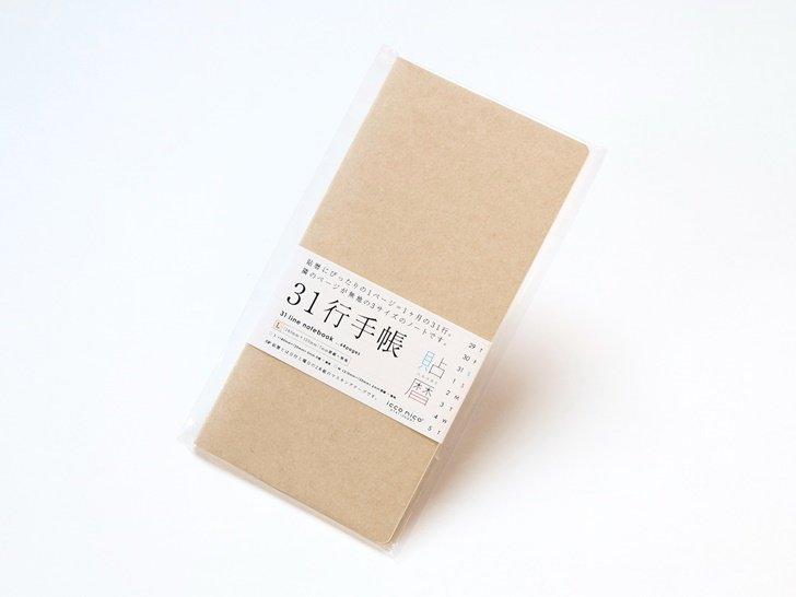 31行手帳|L|7mm罫線+無地