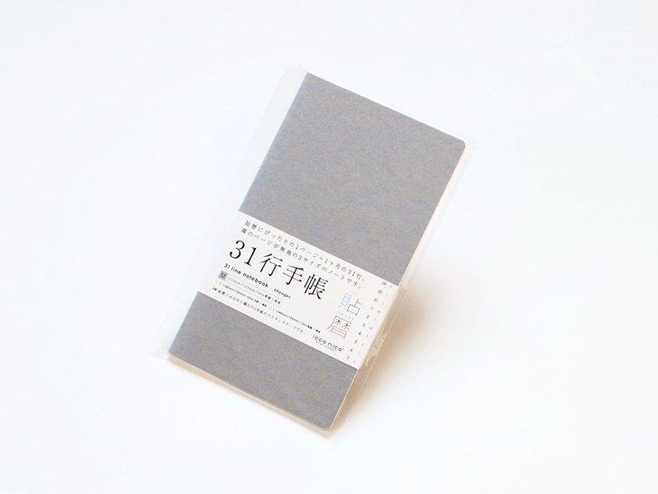 31行手帳|M|6mm罫線+無地
