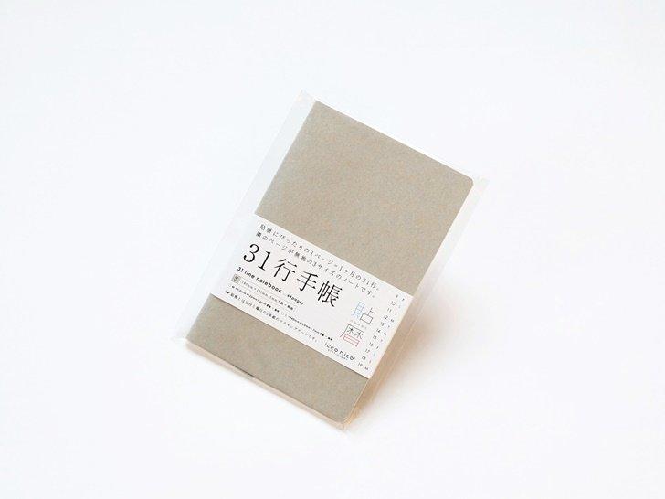 31行手帳|S|5mm方眼+無地