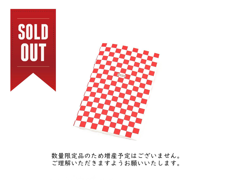 【数量限定】吉日カレンダー|2020