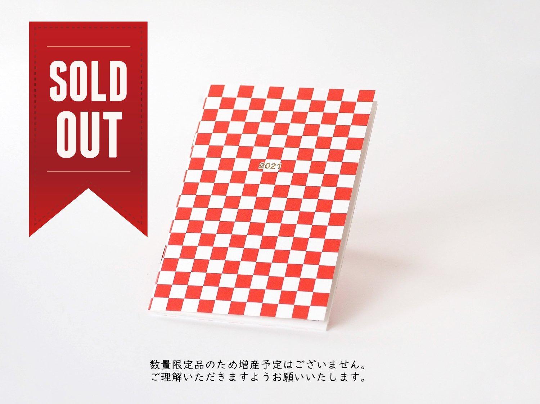 【数量限定】吉日カレンダー|2021 ※完売