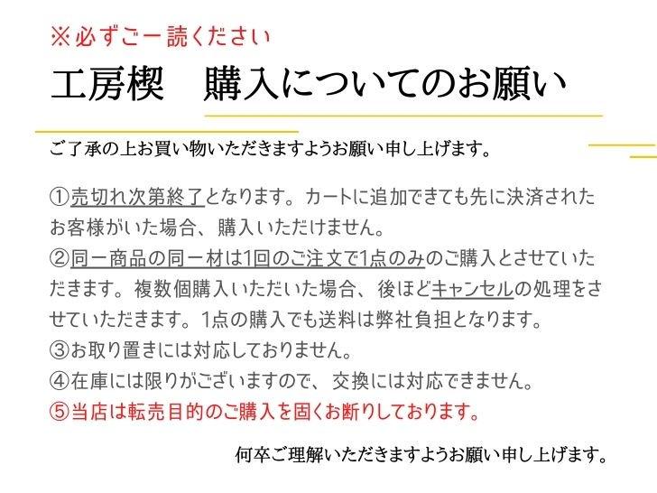 【7/27(火)正午ごろ販売開始】工房楔商品のご購入について